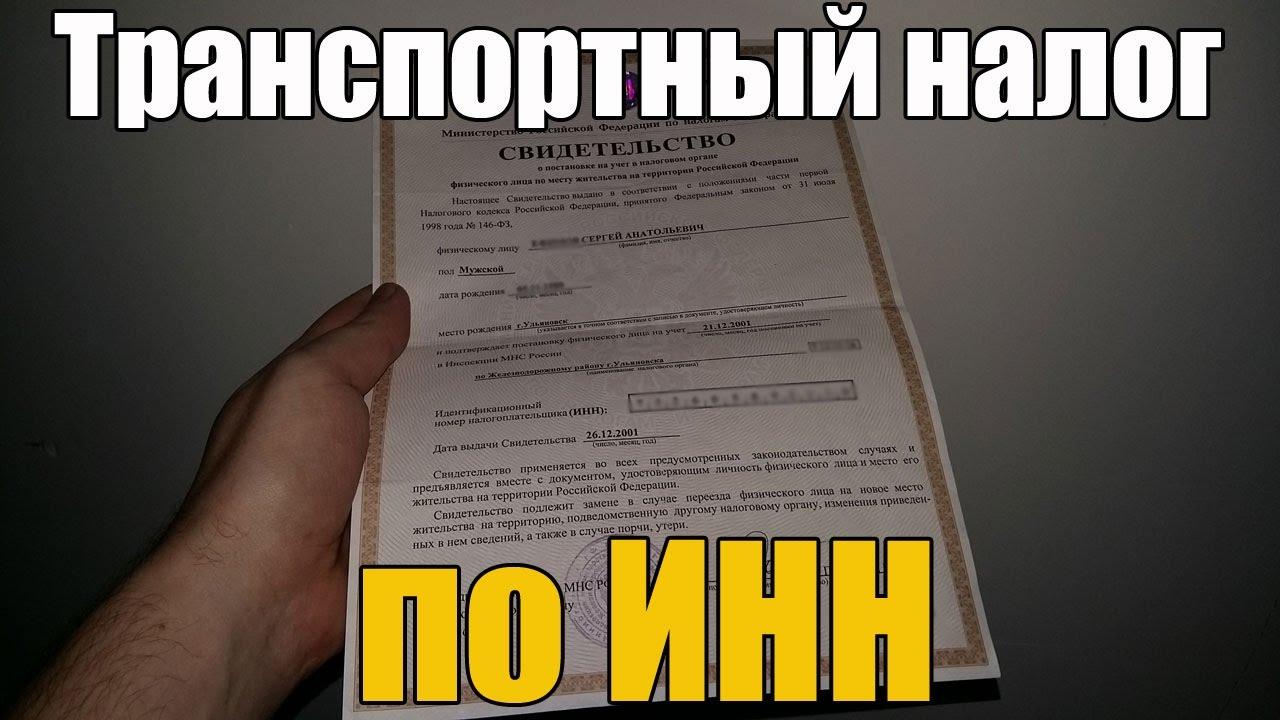 Как узнать транспортный налог по ИНН (без регистрации)?