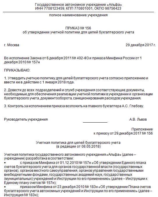 Пример учетной политики в бюджетном учреждении (нюансы)
