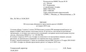 Размер штрафа за несвоевременную сдачу отчета 6-НДФЛ